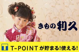 きもの利久 尼崎本店の店舗サムネイル画像