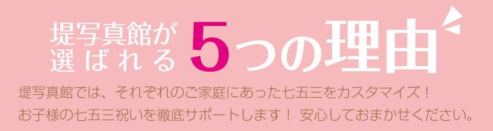 七五三クラブ_5つの理由-01