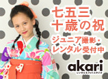 レンタル&フォトスタジオakariの店舗画像1