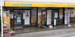 スタジオ・フジヒラの店舗サムネイル画像