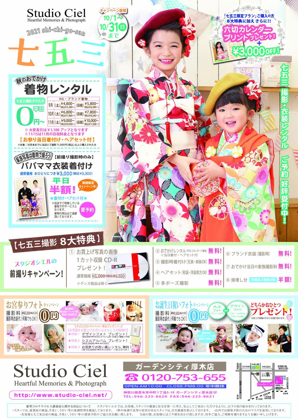 studio-ciel_omote_20210924_atsugi_web