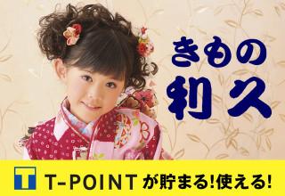 きもの利久 宝塚店の店舗サムネイル画像