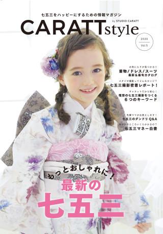 2020年七五三カタログ『CARATT Style 』※3月下旬発送予定