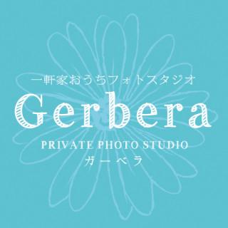 一軒家おうちフォトスタジオ ガーベラの店舗サムネイル画像