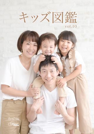 キッズ図鑑