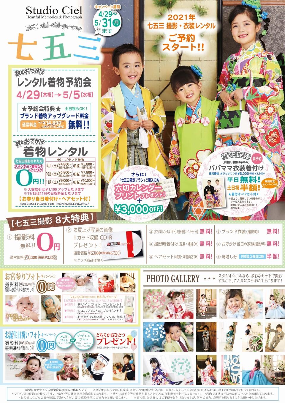 studio-ciel_omote_20210423_neyagawa_izumisano_web