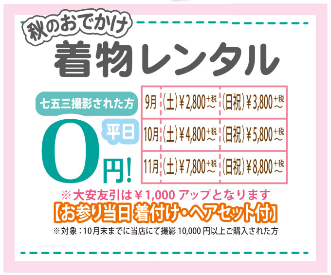 【平日0円!】秋のおでかけ着物レンタル