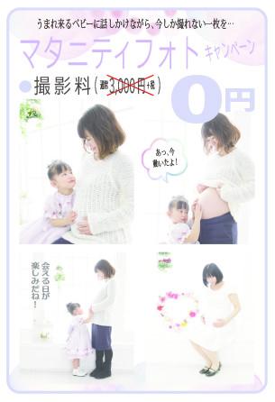 マタニティフォト0円キャンペーン