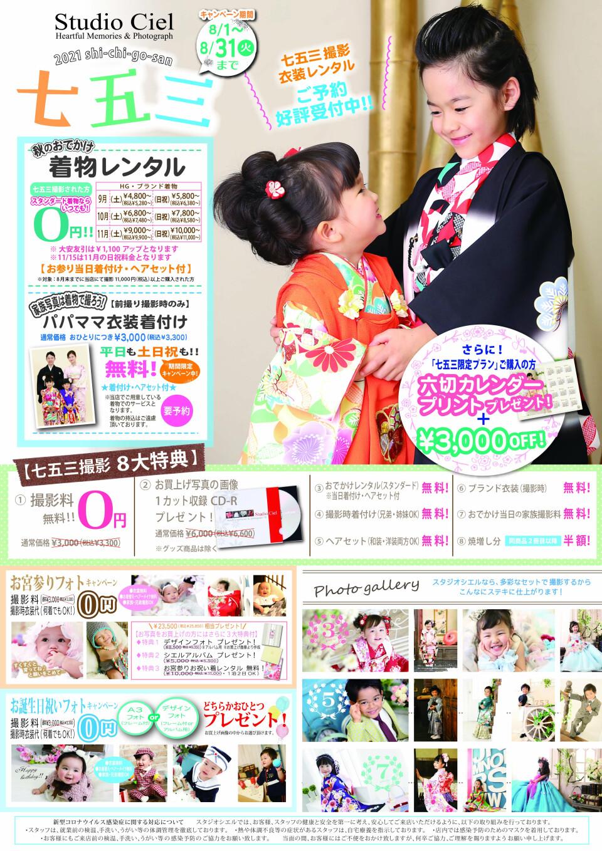 studio-ciel_omote_20210730_neyagawa_izumisano_saga_web