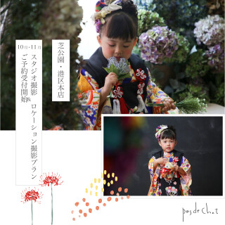 pasdechat-studio/着物レンタルHIMARI【港区芝・大門浜松町店】
