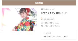 いせや フォトスタジオKOMACHI 東松山店の店舗画像1