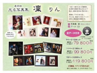 日本髪&正絹着物&かがやく写真集『凜』