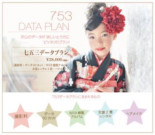 七五三データプラン