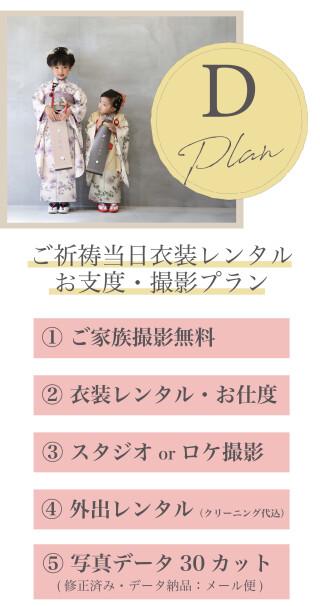 【七五三Dプラン】ご祈祷当日衣装レンタル・お支度&撮影プラン